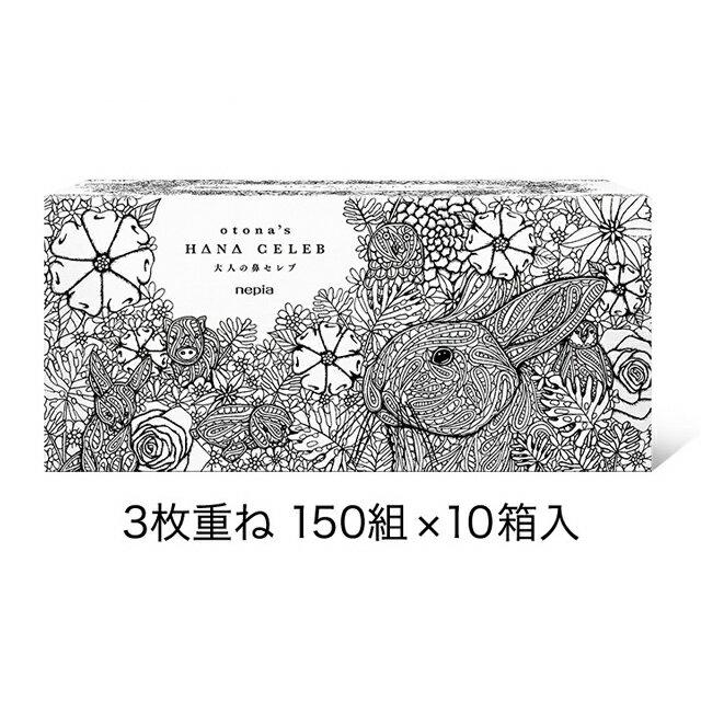 送料無料 ネピア 大人の鼻セレブ 3枚重ね 450枚(150組)×10箱 40942