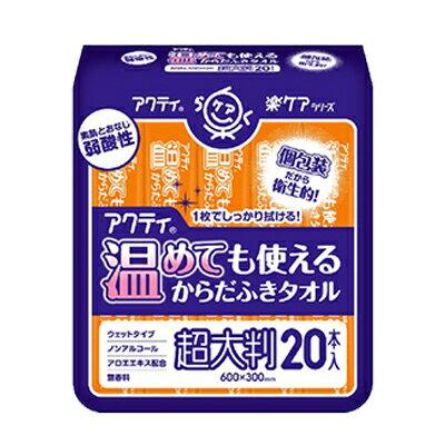 【SB】 アクティ 温めても使えるからだふきタオル 超大判・超厚手 20本×20個 介護用 01154