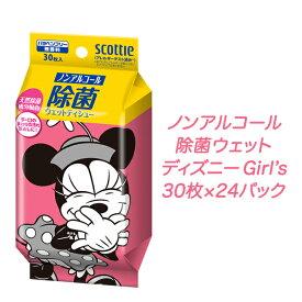 【SB】 スコッティ ノンアルコール 除菌ウェットティシュー ディズニー Girls 30枚×24パック まとめ買い 01148
