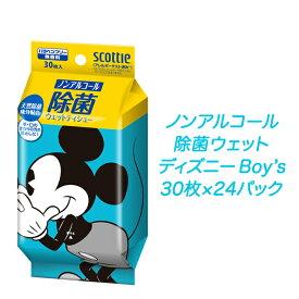 【SB】 スコッティ ノンアルコール 除菌ウェットティシュー ディズニー Boys 30枚×24パック まとめ買い 01147