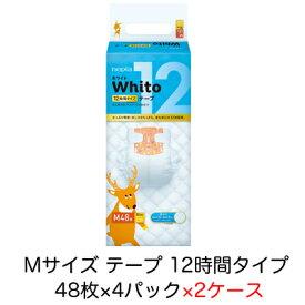 送料無料ネピア Whito ( ホワイト ) Mサイズ [テープ] 12時間タイプ 48枚×4パック×2ケース ベビーおむつ 00867