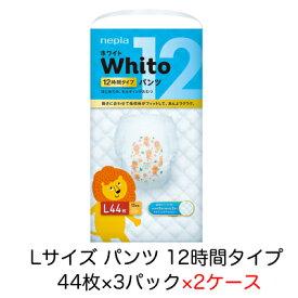 送料無料ネピア Whito ( ホワイト ) Lサイズ [パンツ] 12時間タイプ 44枚×3パック×2ケース 紙パンツ 00870