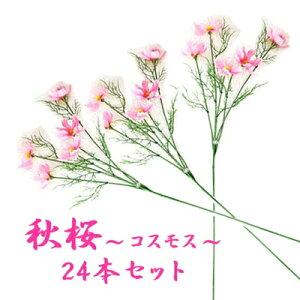 ●送料無料 コスモス (カラー:P) 24本 [FS-9018] 造花 93828