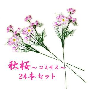 ●送料無料 コスモス (カラー:L/W) 24本 [FS-9018] 造花 93829