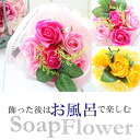 ●代引き不可 送料無料 ソープ花束 全2色(ピンク・イエロー) [fdbx79y] 造花 93834