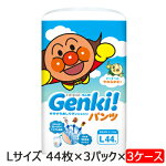 ネピアGenki!ゲンキパンツLサイズ44枚×3パック×3ケース