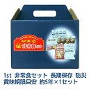 ○お取り寄せ商品 送料無料 ファースト非常食セット(5年)×1セット 04914