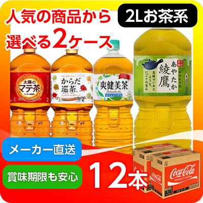 ●代引き不可 コカコーラ 2L PET お茶系 よりどり 2ケース 組み合わせ自由 46004