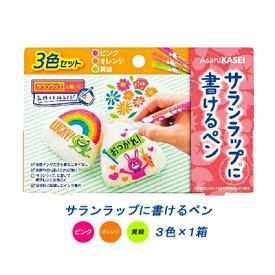 ●送料無料 【郵送】 旭化成 サランラップに書けるペン 3色セット×1個(ピンク・オレンジ・黄緑) 03490
