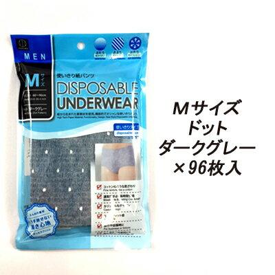 ●代引き不可 送料無料 小久保 (KM-283) 男性用 ディスポーサブル 紙パンツ M ドット ダークグレー 1枚×96袋 72555