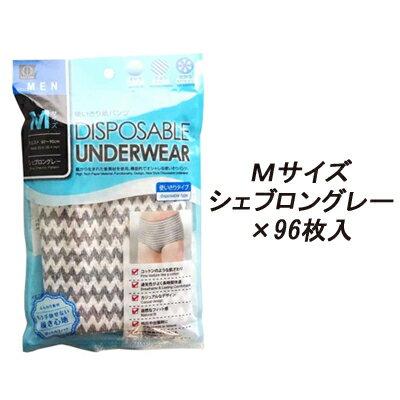 ●代引き不可 送料無料 小久保 (KM-284) 男性用 ディスポーサブル 紙パンツ M シェブロングレー 1枚×96袋 72556