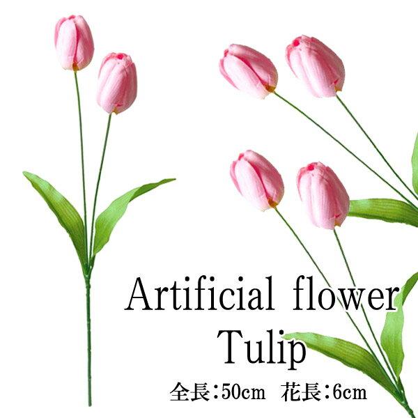 ●代引き不可 送料無料 造花 [FS-7834] チューリップ ピンク ×24本入(春)93952