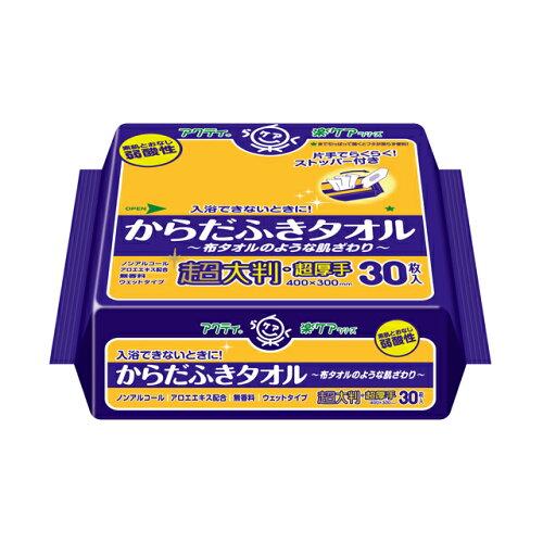 【SB】 アクティ からだふきタオル 超大判・超厚手 30枚×12個 01177
