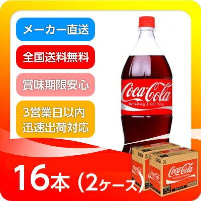 ●代引き不可 送料無料 コカ・コーラ1.5LPET×16本(8本×2ケース) 46337