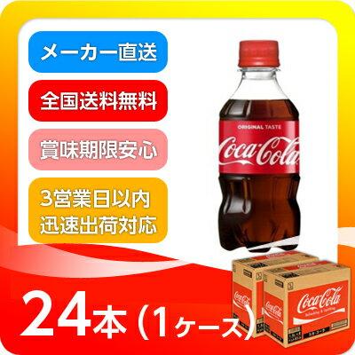 ●代引き不可 送料無料 コカ・コーラ300ml PET×24本 × 1ケース 46045
