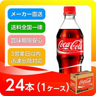 ●代引き不可 コカ・コーラ500ml PET×24本 × 1ケース 46027