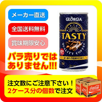 ●代引き不可◆ 送料無料 ジョージア テイスティ 185g缶×1本 【注文数 60本 で購入が必要】 46309