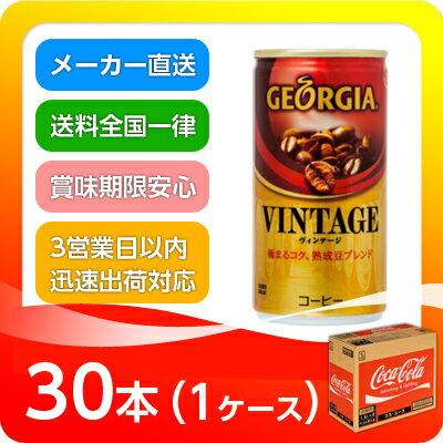 ●代引き不可 ジョージア ヴィンテージ 185g 缶×30本 46062
