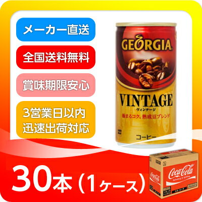 ●代引き不可 送料無料 ジョージア ヴィンテージ 185g 缶×30本 46062