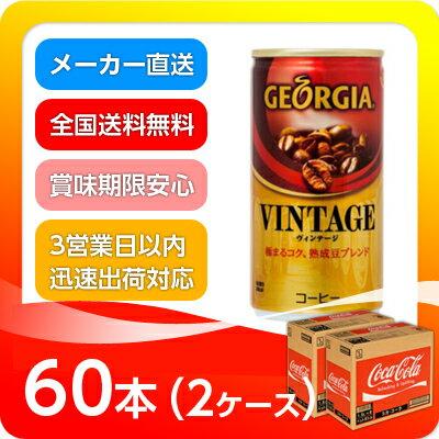●代引き不可 送料無料 ジョージア ヴィンテージ 185g 缶×60本(30本×2ケース) 46311