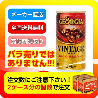 ●代引き不可◆ 送料無料 ジョージア ヴィンテージ 185g 缶×1本 【注文数 60本 で購入が必要】 46311