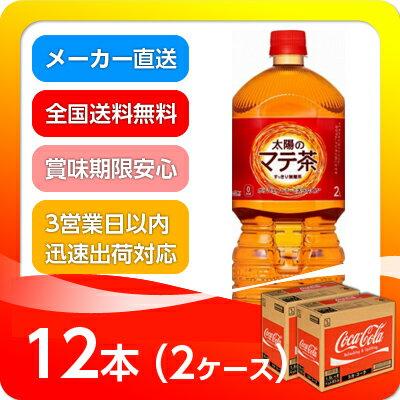 ●代引き不可 送料無料 太陽のマテ茶 ペコらくボトル 2L 2リットル PET×6本×2ケース 46335