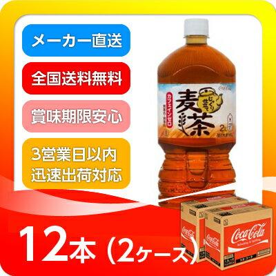 ●代引き不可 送料無料 茶流彩彩 麦茶 ペコらくボトル 2L 2リットル PET×12本(6本×2ケース)46477