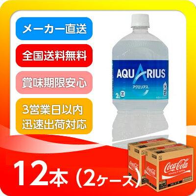 ●代引き不可 送料無料 アクエリアスペコらくボトル 2L 2リットル PET×6本×2ケース 46328