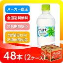 ●代引き不可 送料無料 いろはす サイダー 天然水 炭酸 515ml PET×48本(24本×2ケース) 46419