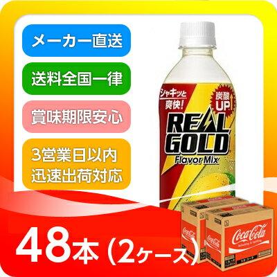 ●代引き不可 リアルゴールド フレーバーミックス レモン500mlPET×48本(24本×2ケース) 46403