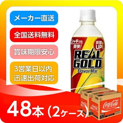 ●代引き不可 送料無料 リアルゴールド フレーバーミックス レモン500mlPET×24本×2ケース 46403