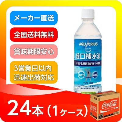 ●代引き不可 送料無料 アクエリアス 経口補水液 500ml PET×24本×1ケース 46883