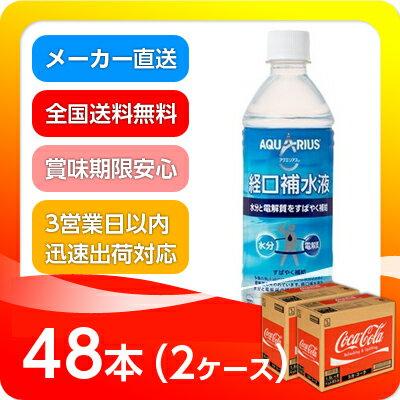 ●代引き不可 送料無料 アクエリアス 経口補水液 500ml PET×48本(24本×2ケース) 46886