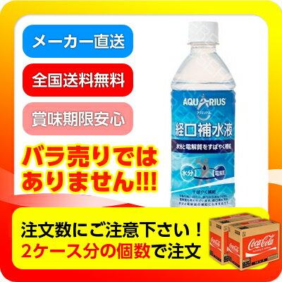●代引き不可◆ 送料無料 アクエリアス 経口補水液 500ml PET×1本 【注文数 48本 で購入が必要】 46886
