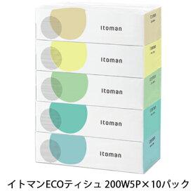●送料無料 イトマン ECO ティッシュペーパー 200組 5箱×10パック 11078