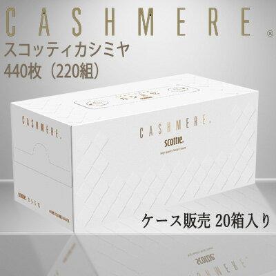 【SB】 スコッティ カシミヤ ティッシュペーパー 220組 20箱 まとめ買い 00121