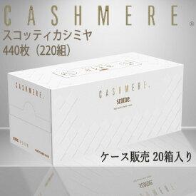 送料無料 スコッティ カシミヤ ティッシュペーパー 220組 20箱 まとめ買い 00121