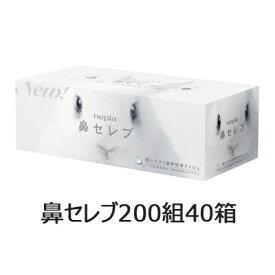 送料無料 ネピア 鼻セレブ ティッシュペーパー 200組 40箱入 まとめ買い おしゃべり鼻セレブ にも 00106