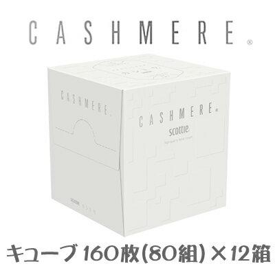 ○お取り寄せ商品 送料無料 スコッティ カシミヤ キューブ ティッシュペーパー 160枚(80組)×12箱 まとめ買い 73048