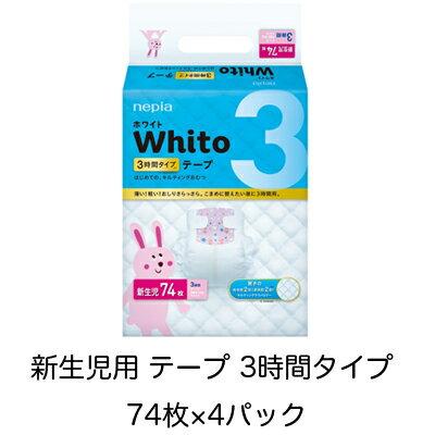 【おまけ付】送料無料 ネピア Whito ( ホワイト ) 新生児用 [テープ] 3時間タイプ 74枚×4パック ベビーおむつ 00854