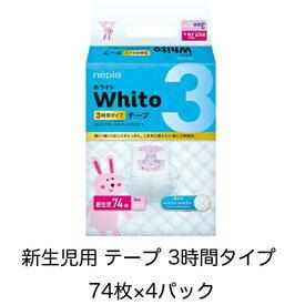 送料無料 ネピア Whito ( ホワイト ) 新生児用 [テープ] 3時間タイプ 74枚×4パック ベビーおむつ 00854