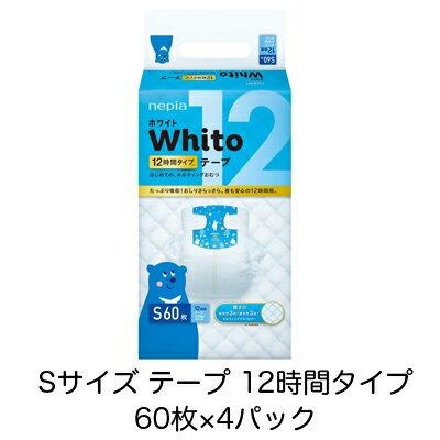 【おまけ付】送料無料 ネピア Whito ( ホワイト ) Sサイズ [テープ] 12時間タイプ 60枚×4パック ベビーおむつ 00856