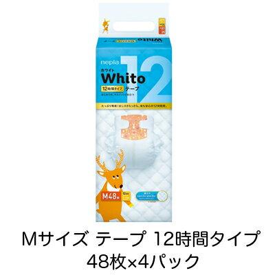 【おまけ付】送料無料 ネピア Whito ( ホワイト ) Mサイズ [テープ] 12時間タイプ 48枚×4パック ベビーおむつ 00858