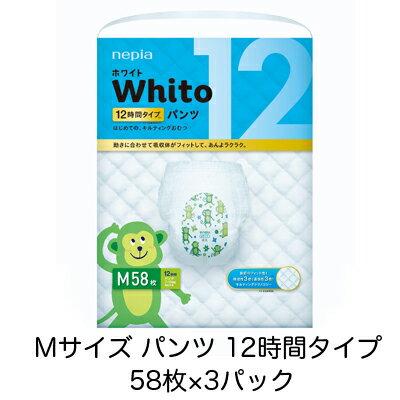 【おまけ付】送料無料 ネピア Whito ( ホワイト ) Mサイズ [パンツ] 12時間タイプ 58枚×3パック 紙パンツ 00860