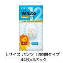 【おまけ付】送料無料 ネピア Whito ( ホワイト ) Lサイズ [パンツ] 12時間タイプ 44枚×3パック 紙パンツ 00861