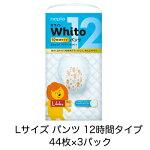 送料無料Whito(ホワイト)Lサイズ[パンツ]12時間タイプ44枚×3パック