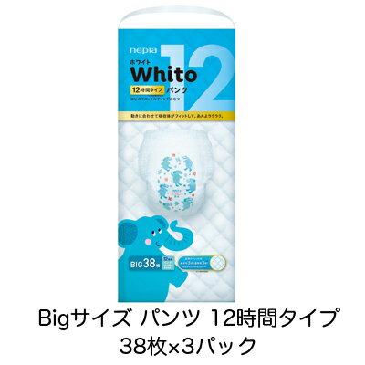 【おまけ付】送料無料 ネピア Whito ( ホワイト ) Bigサイズ [パンツ] 12時間タイプ 38枚×3パック 紙パンツ 00862