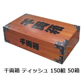 【 数量限定!激安! 】送料無料 ヨンパ 千両箱 ボックス ティッシュペーパー 150組 50箱 00043