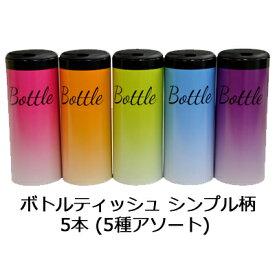 送料無料 ヨンパ ボトル ティッシュペーパー シンプル柄 5本 (5種アソート) 00049