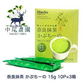 送料無料 奈良 抹茶 かぷちーの 15g×10P ×3箱 79617